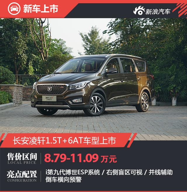 长安凌轩1.5T+6AT车型上市 售8.79万起