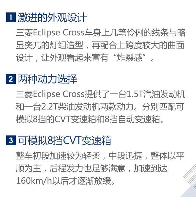 基因突变 海外试驾三菱Eclipse Cross