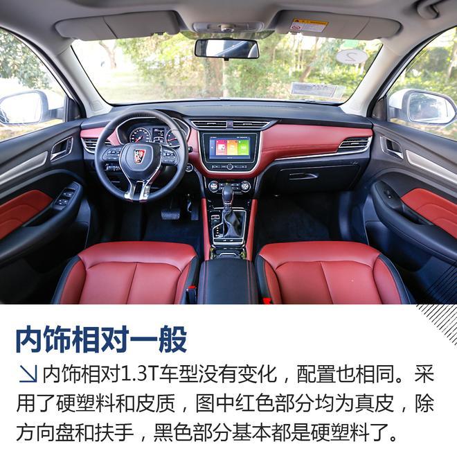 可能是要火 试驾荣威RX3 1.6L CVT车型