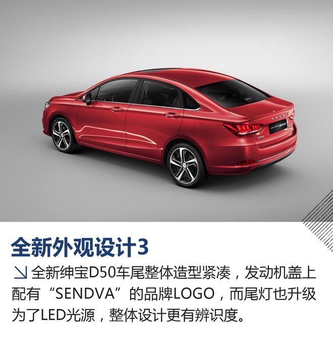 值得期待 北汽全新绅宝D50新车前瞻