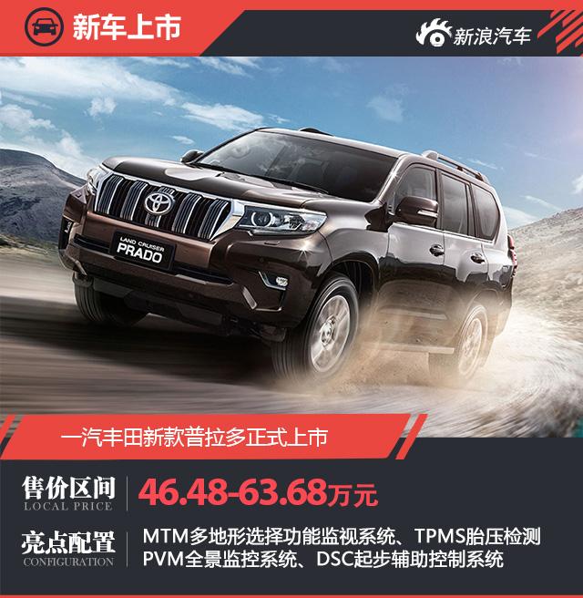 一汽丰田新款RAV4荣放/新款普拉多上市