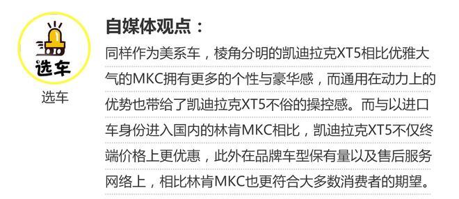 谁能代表新美式 凯迪拉克XT5对比林肯MKC