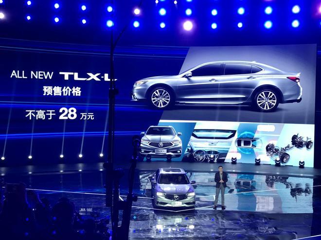 广汽讴歌TLX-L开启预售 起价不高于28万