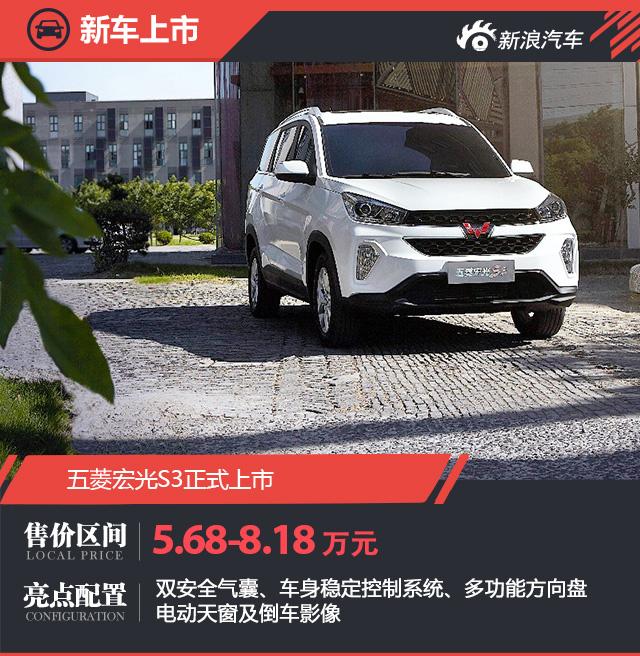 五菱宏光S3正式上市 售5.68-8.18万