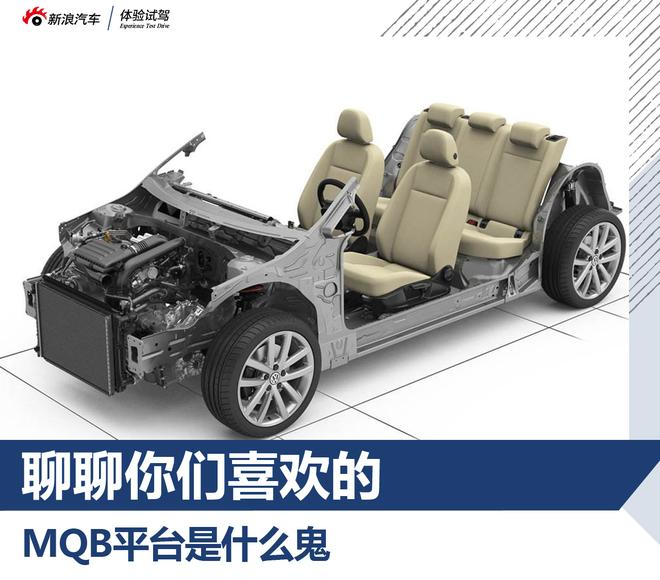 聊聊你们感兴趣的 旭说新车之大众MQB平台