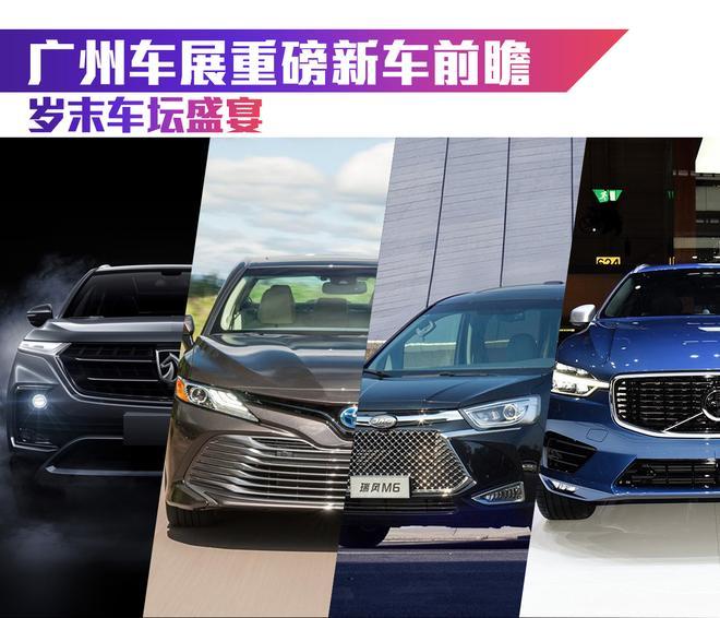 岁末车坛盛宴 广州车展重磅新车前瞻