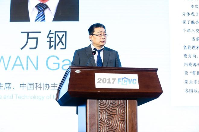 第二届国际燃料电池汽车大会顺利举办