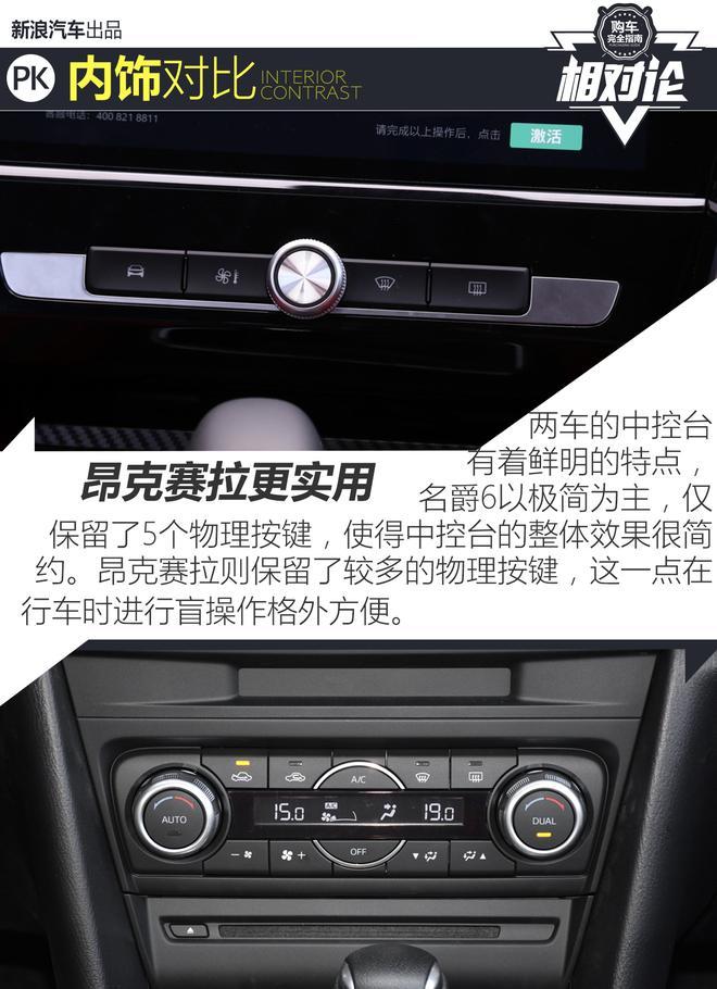 中国品牌叫板合资品牌 名爵6对比昂克赛拉