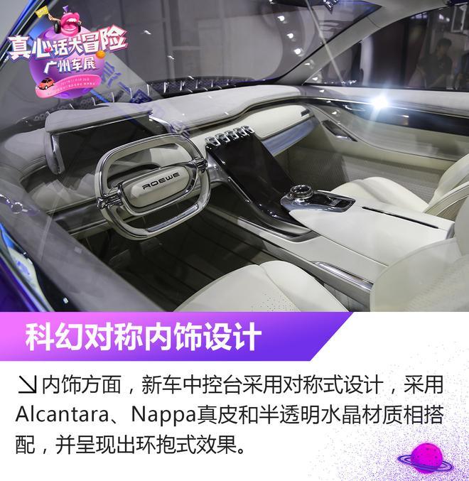 2017广州车展:荣威光之翼新车解析