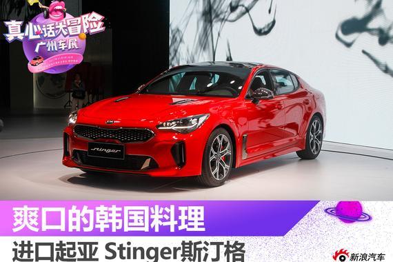 2017广州车展:起亚Stinger斯汀格解析