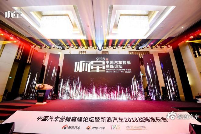 聚焦新媒体,响量2018中国汽车营销高峰论坛