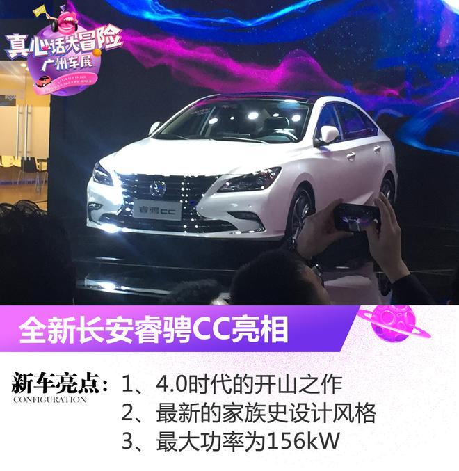 2017广州车展:长安睿骋CC正式亮相