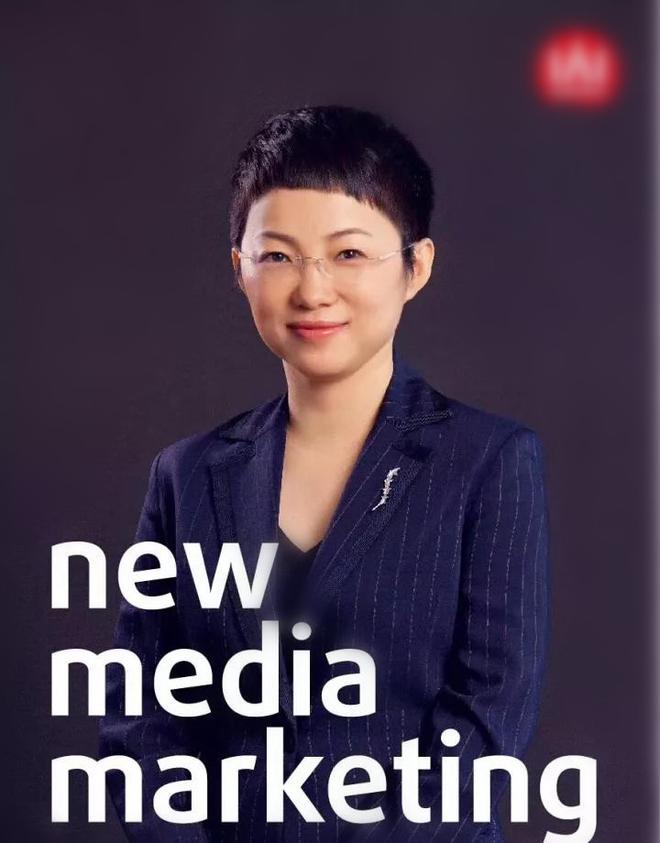 微博副总裁王雅娟女士