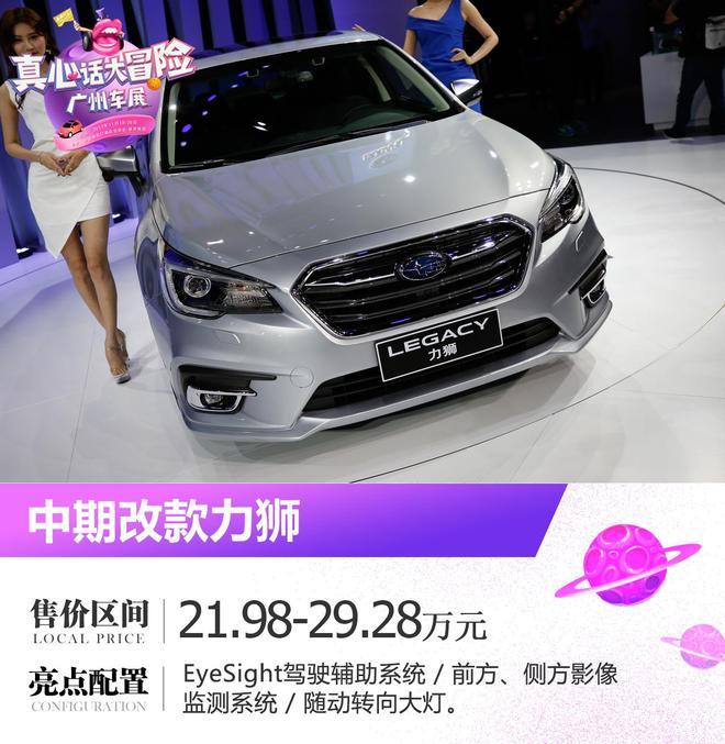 斯巴鲁携中期改款傲虎/力狮亮相广州车展