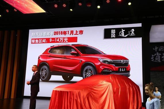2017广州车展:陆风逍遥正式开启预售