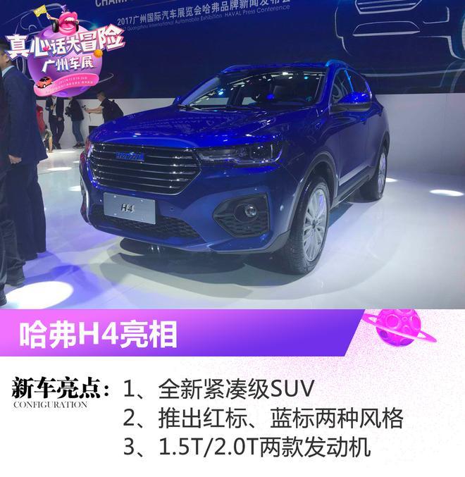 2017广州车展:全新哈弗H4正式亮相