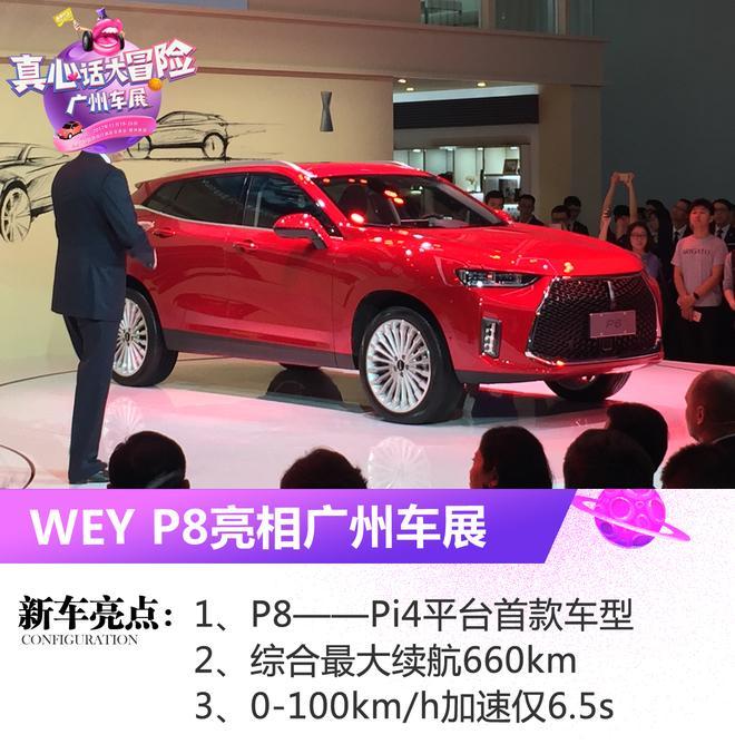 2017广州车展:WEY P8及XEV概念车亮相