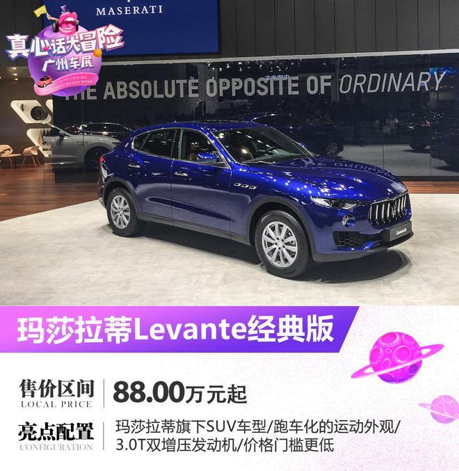 2017广州车展:玛莎拉蒂Levante经典版