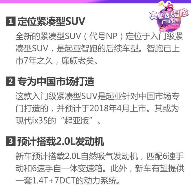 2017广州车展:起亚NP静态解析