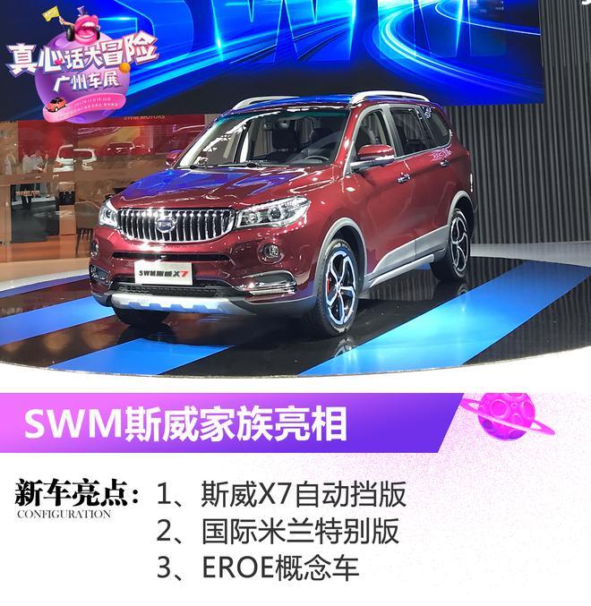 2017广州车展:斯威汽车家族全系车型亮相