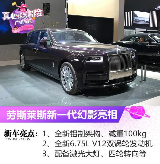 2017广州车展:劳斯莱斯全新幻影亮相