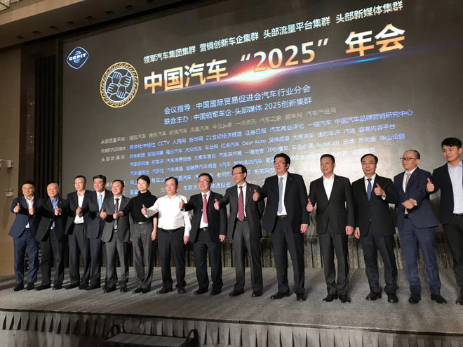 """聚焦未来中国汽车 """"2025""""年会绽放羊城"""