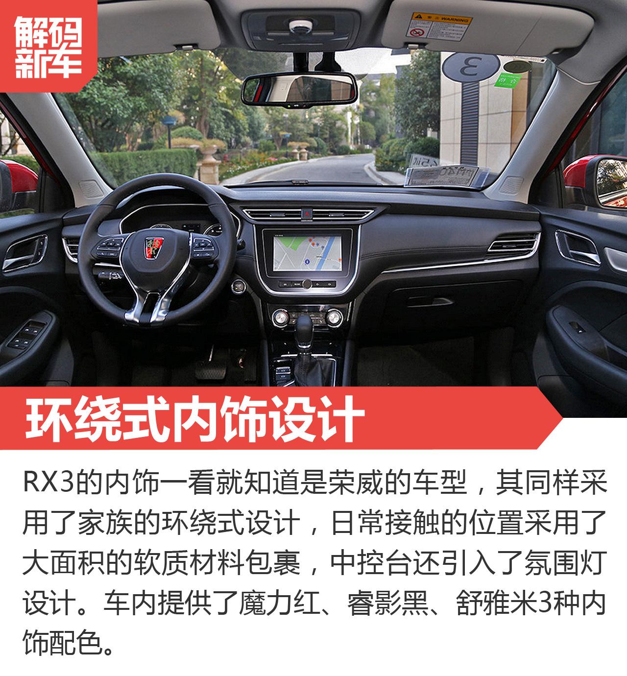 技多不压身 上汽荣威RX3到底怎么样?