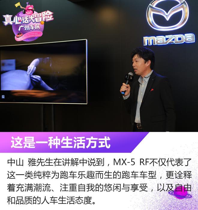 2017广州车展:马自达MX-5 RF设计解析