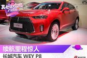 2017广州车展:WEY P8解析