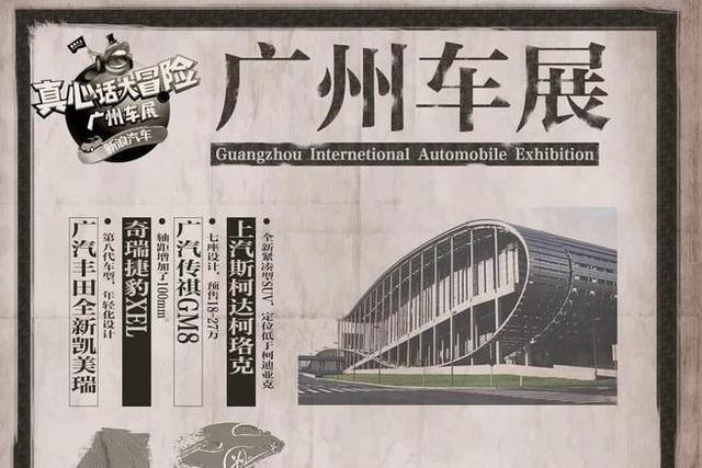 50年前的报纸封面现广州车展!车展全回顾
