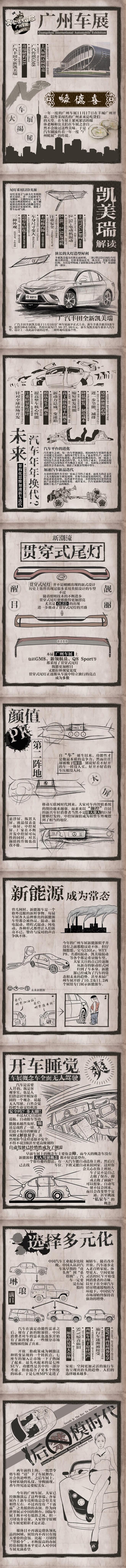 号外!50年前的报纸封面惊现广州车展!