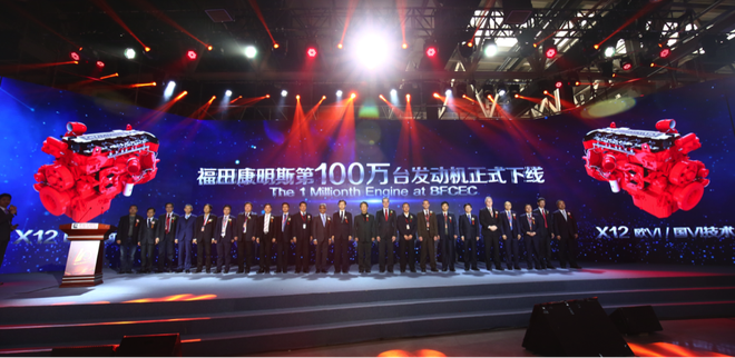 福田康明斯十周年 第一百万台发动机下线