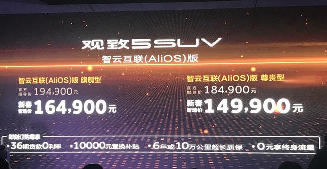 跟随两大发展趋势 解码观致3 EV500/观致5 SUV智云互联版