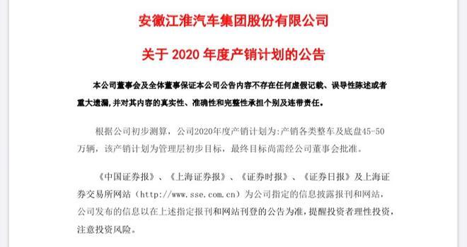 江淮汽车计划明年产销45万辆起,较去年缩量明显