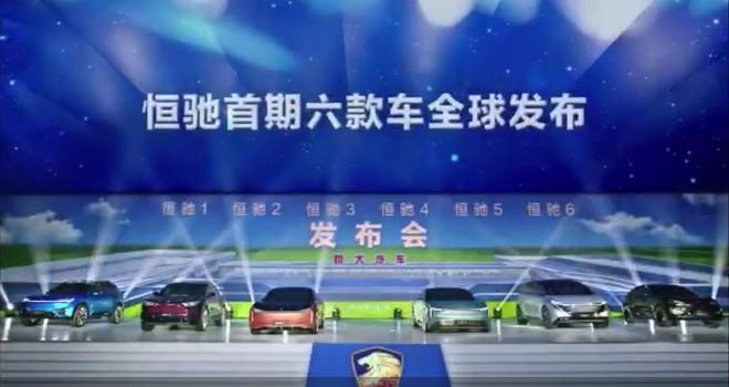 6款新车一字排开 恒大汽车体系力尚待考验