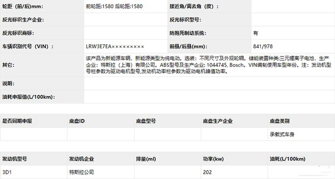 国产Model 3后驱长续航版申报信息曝光
