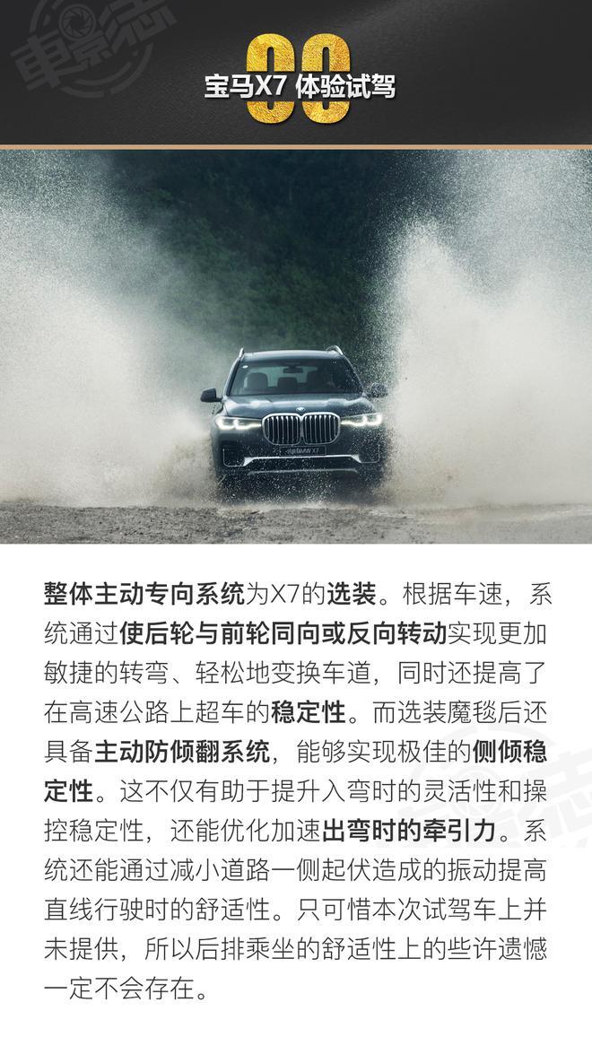 """双""""舰""""齐发 试驾宝马新款7系/全新X7"""