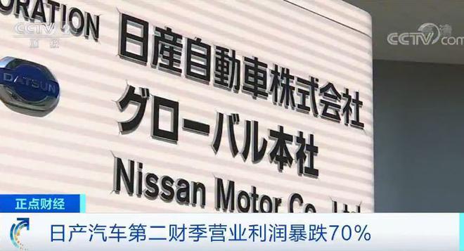 日产汽车二季度营业利润暴跌70% 将裁员超万人