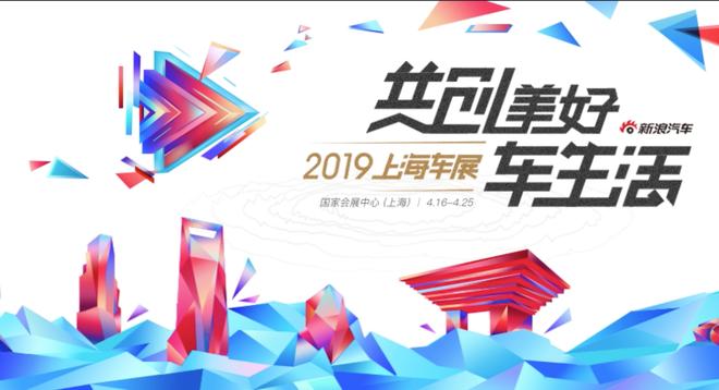 车圈儿大事件|2019上海车展正式开幕:共创美好生活