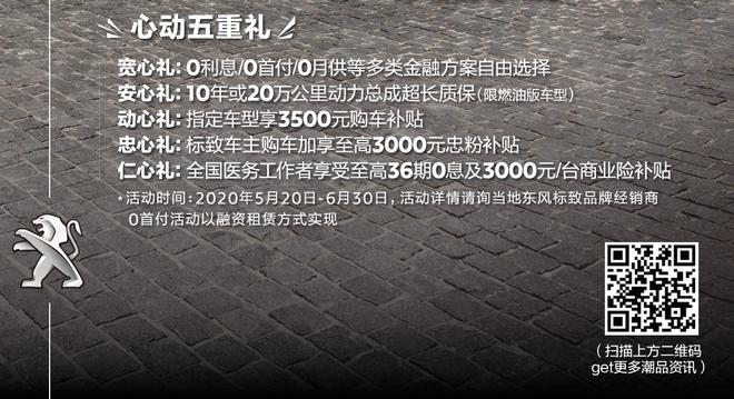 起售价10.99/16.60万元 东风标致2008/e2008上市
