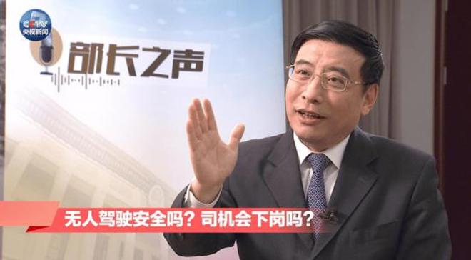 (上图为工业和信息化部部长苗圩在接受央视新闻采访时的画面)