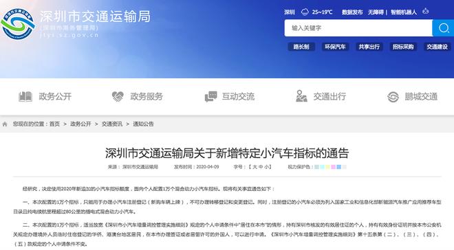 热浪|特定混合动力车型 深圳新增1万个小汽车指标