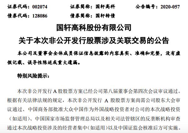 热浪|大众中国成国轩高科第一大股东 双方将在电池产品领域展开合作