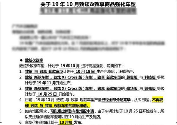 丰田新款致炫配置曝光 将在11月上市