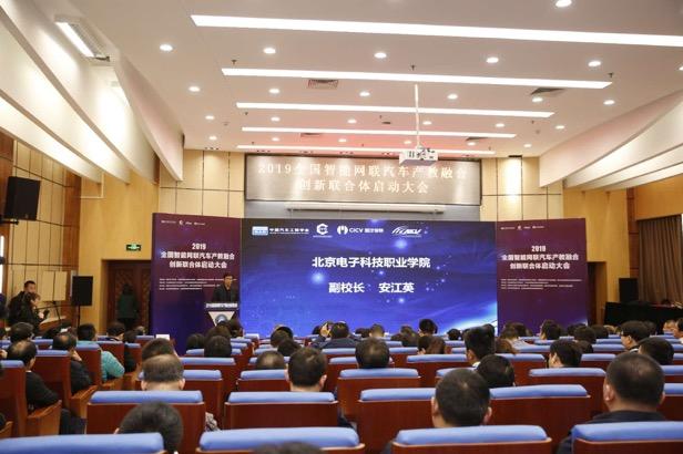 全国智能网联汽车产教融合创新联合体 启动大会在京召开