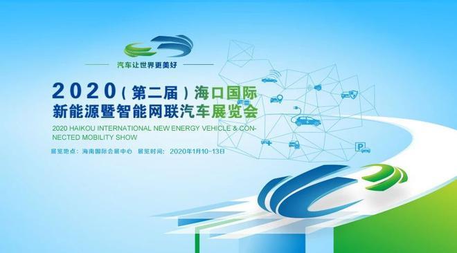 2020(第二届)海口国际新能源暨智能网联汽车展览会1月举办