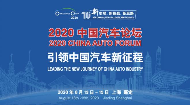 "<strong>备战""十四五"" 引领新征程 2020</strong>"