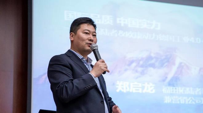 福田拓陆者事业部常务副总裁兼营销公司副总经理郑启龙