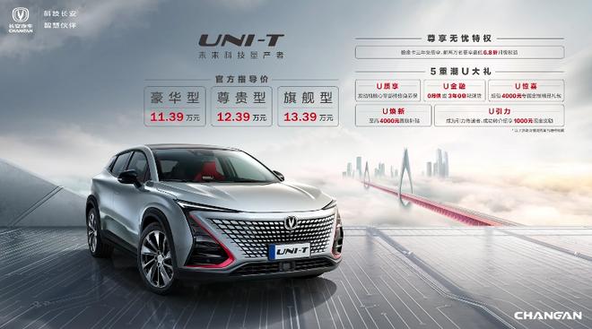 长安UNI-T正式上市 售价11.39-13.39万元