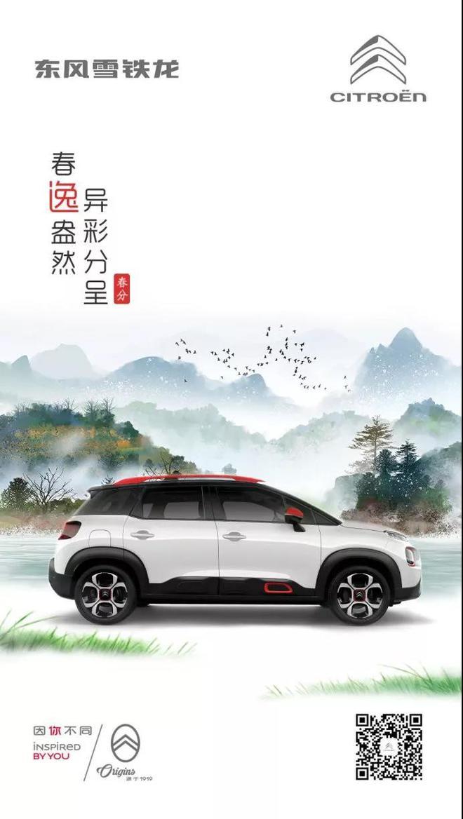 赴一场春光之约,看汽车品牌玩转春分创意